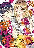 肉食編集長の溺愛ターゲットにされました! (ぶんか社コミックス Sgirl Selection Kindan Lovers)