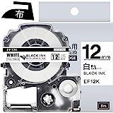 1個 12mm アイロンラベル 白地黒文字 互換 キングジムテプラ 布 テープ カートリッジ テプラPRO Kingji…