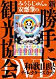 みうらじゅん&安齋肇の新・勝手に観光協会 和歌山県編 ディレクターズカット [DVD]