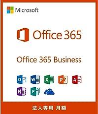 [法人専用] Office 365 Business | 月額版 | 購入後サポート付き | サブスクリプション (定期購入)