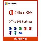 [法人専用] Office 365 Business | 月額版 | 購入後サポート付き | サブスクリプション (定期…