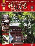 神社百景DVDコレクション 39号 (日吉大社) [分冊百科] (DVD付)
