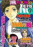 月刊ヤングマガジン 2017年No.3 [2017年2月18日発売] [雑誌]