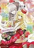 花冠の王国の花嫌い姫 縁を結ぶゼラニウム (ビーズログ文庫)