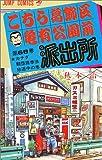 こちら葛飾区亀有公園前派出所 (第68巻) (ジャンプ・コミックス)