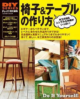 椅子&テーブルの作り方 Kindle版