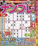 ナンプレパークmini(8) 2017年 06 月号 [雑誌]: まちがいさがしパークmini 増刊