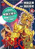聖闘士星矢EPISODE.G (6) 【初回限定特装版】 (チャンピオンREDコミックス)