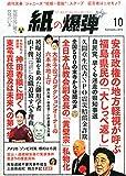月刊 紙の爆弾 2014年 10月号 [雑誌] 画像