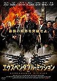 エクスペンダブル・ミッション[DVD]