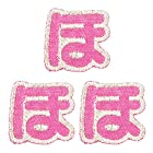 ミノダ ひらがな ほ ピンク (3枚セット) AM0142