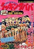 クッキングパパ 特製メニュー 満腹!肉料理編 (講談社プラチナコミックス)