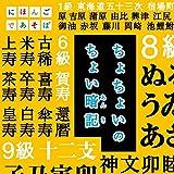 NHKにほんごであそぼ『ちょちょいのちょい暗記』