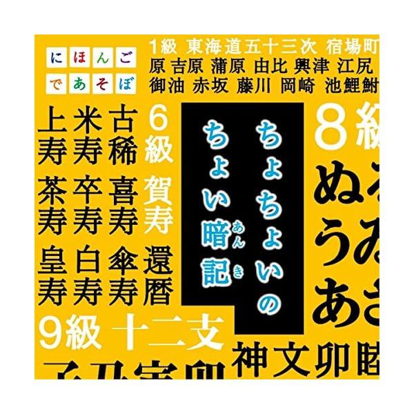 NHKにほんごであそぼ『ちょちょいのちょい暗記』の商品画像
