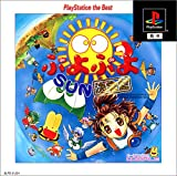 ぷよぷよSUN 決定盤 PlayStation the Best