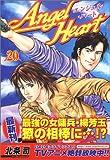 エンジェル・ハート (20) (Bunch comics)