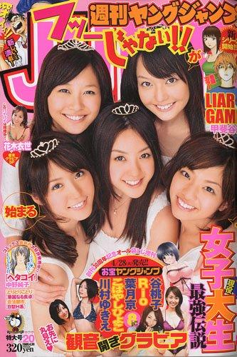 ヤングジャンプ 2009年 4/30号 [雑誌]
