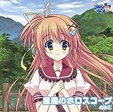 星風のホロスコープ [Single, Maxi] / のみこ (CD - 2011)