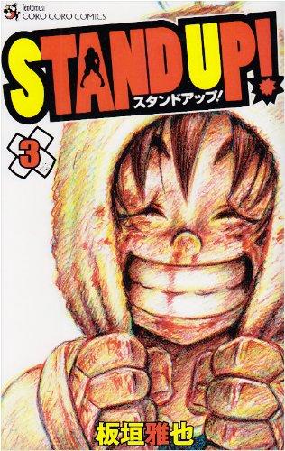 STAND UP! 3 (てんとう虫コロコロコミックス)