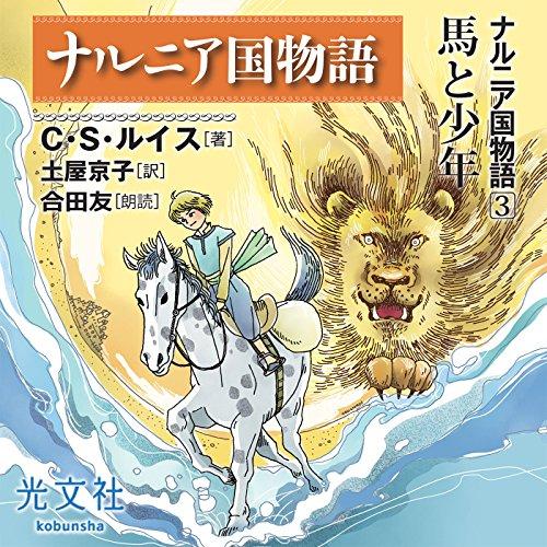 ナルニア国物語3 馬と少年の詳細を見る