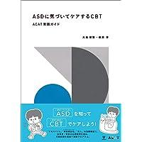 ASDに気づいてケアするCBTーACAT実践ガイド