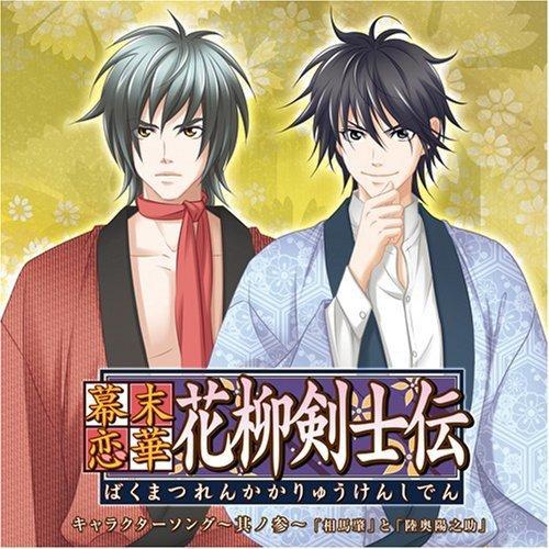 幕末恋華・花柳剣士伝 キャラクターソング Vol.3の詳細を見る