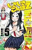 いきいきごんぼZ 5 (少年チャンピオン・コミックス)