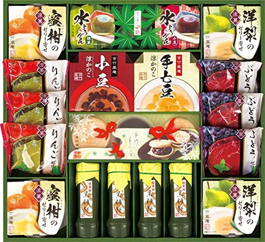 バトルウェイトレスパイ京竹風庵 京の清涼菓