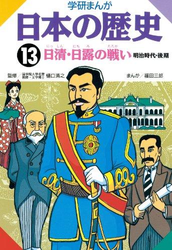 日本の歴史13 日清日露の戦い 【Kindle版】