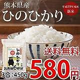 送料無料 お試し 米 ひのひかり 450g 3合 熊本県産 ポイント消化 お米 白米 玄米 コシヒカリ 森のくまさん