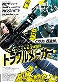 トラブルメーカー[DVD]