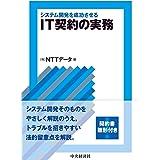 システム開発を成功させる IT契約の実務