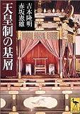 天皇制の基層 (講談社学術文庫)