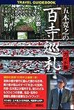 五木寛之の百寺巡礼 ガイド版 第九巻 京都2 (TRAVEL GUIDEBOOK) 画像