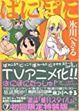 ぱにぽに(7) 初回限定特装版 (ガンガンファンタジーコミックス)