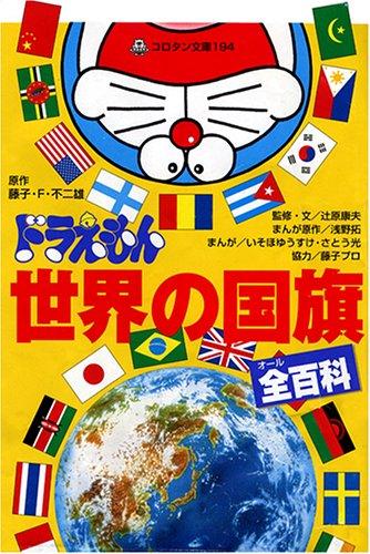 ドラえもん世界の国旗全百科