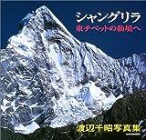 シャングリラ 東チベットの仙境へ