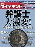 週刊ダイヤモンド 2009年8/29号 [雑誌]