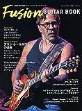 fusion guitar book [フュージョン・ギター・ブック] (シンコー・ミュージックMOOK)