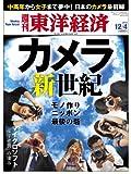 週刊 東洋経済 2010年 12/4号 [雑誌]
