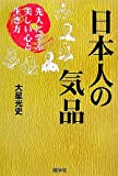 日本人の気品―先人に学ぶ美しい心と生き方