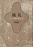 儀礼―タブー・呪術・聖なるもの (1973年)