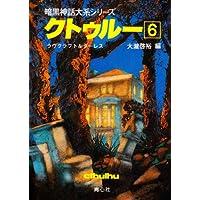 クトゥルー〈6〉 (暗黒神話大系シリーズ)