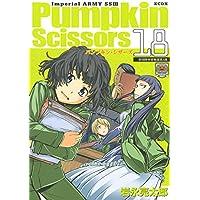 Pumpkin Scissors(18) (月刊少年マガジンコミックス)