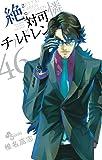 絶対可憐チルドレン (46) (少年サンデーコミックス)