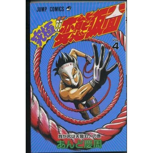 究極!!変態仮面 第4巻 我が名は天狗丸!の巻 (ジャンプコミックス)