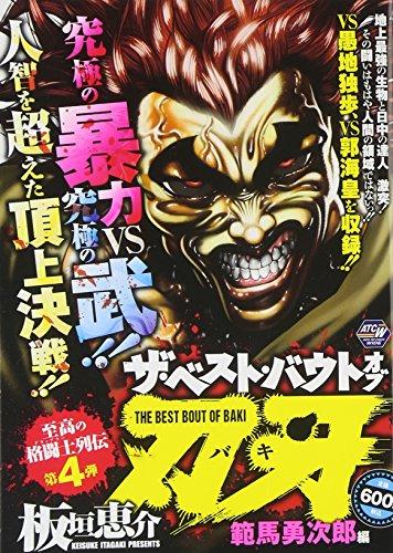 ザ・ベスト・バウトオブ刃牙 範馬勇次郎編 (秋田トップコミックスW)