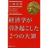 経済学が引き起こした2つの大罪 月刊三橋presents緊急特別講座 DVDBOOK