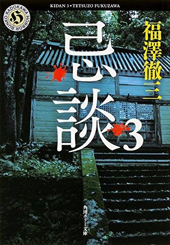 忌談 (3) (角川ホラー文庫)の詳細を見る
