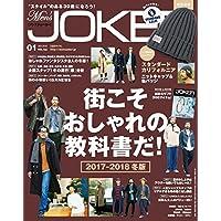 Men'sJOKER 1月号